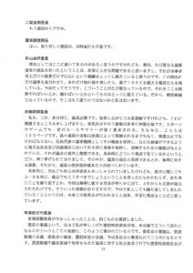P15 懲罰委員会会議の全議事録