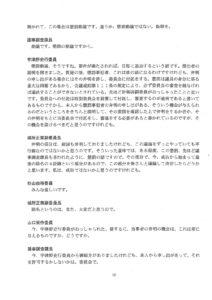 P16 懲罰委員会会議の全議事録