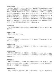 P17 懲罰委員会会議の全議事録