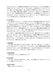 P18 懲罰委員会会議の全議事録