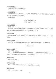 P21 懲罰委員会会議の全議事録