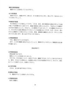 P25 懲罰委員会会議の全議事録