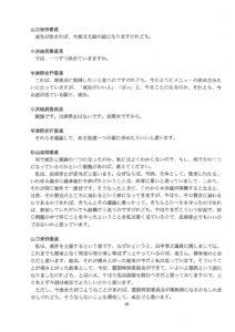 P26 懲罰委員会会議の全議事録