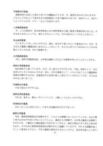 P27 懲罰委員会会議の全議事録