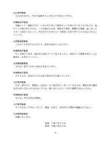 P30 懲罰委員会会議の全議事録