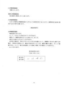 P31 懲罰委員会会議の全議事録