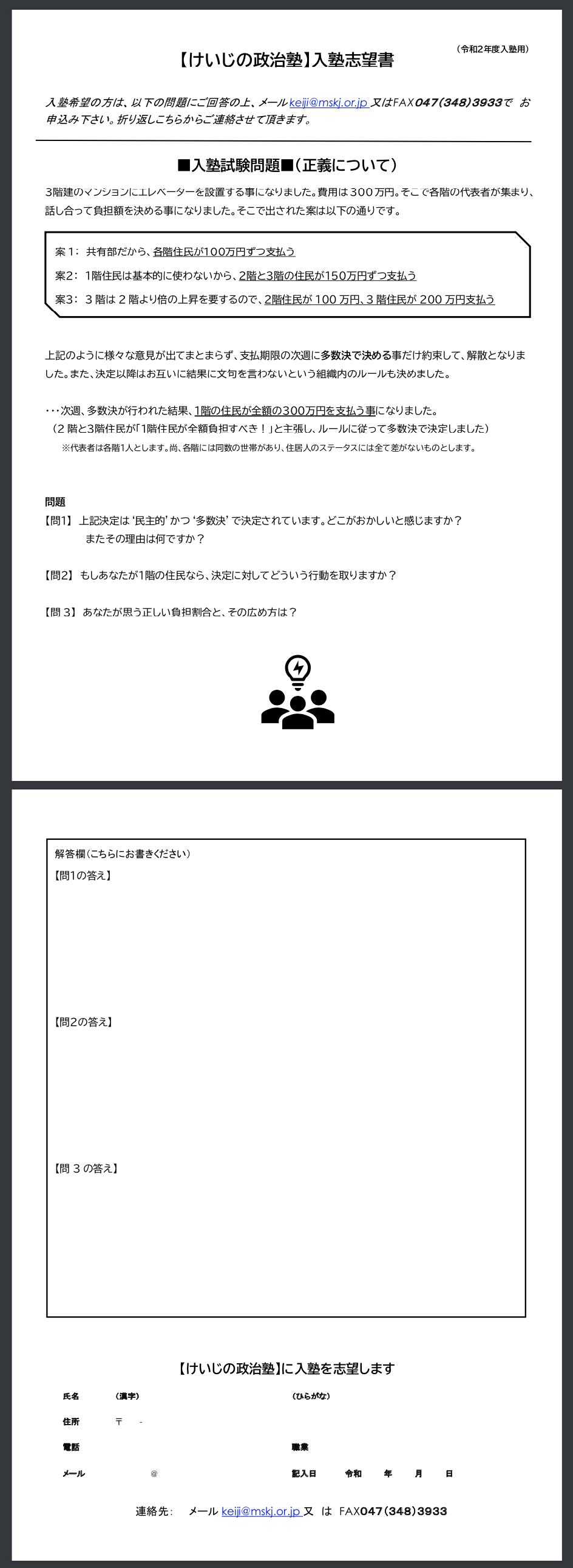 申込用紙 けいじの政治塾・令和二年度(第9期)