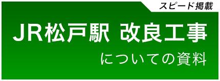 【松戸駅】改良工事についての資料(PDF)を掲載します!