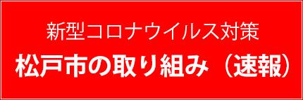 新型コロナウイルス対策・ 松戸市の取り組み(速報)