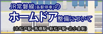 松戸市内のJR常磐線(各駅停車)ホームドアの設置予定が公開!!