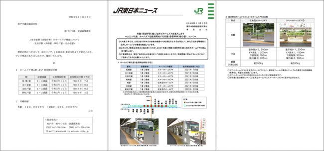 R21117JR常磐線(各停)ホームドア整備