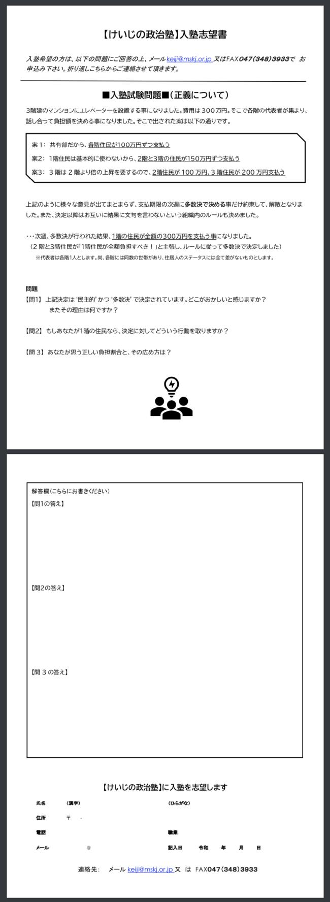 申込用紙 けいじの政治塾