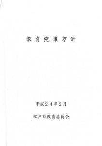 24年度松戸市教育施策方針(クリックで拡大)