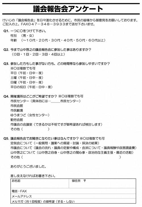 議会報告会アンケート201104