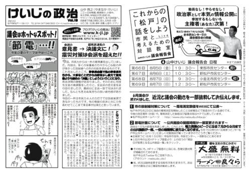 けいじの政治 第19号